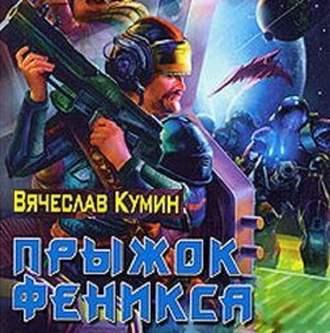 Аудиокнига Прыжок Феникса