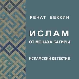Аудиокнига Ислам от монаха Багиры