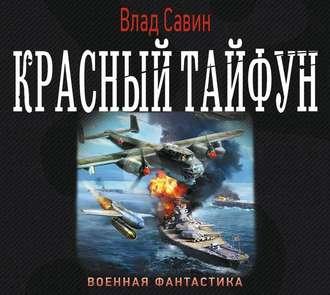 Аудиокнига Красный тайфун (сборник)