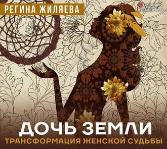 Аудиокнига Дочь Земли. Трансформация женской судьбы