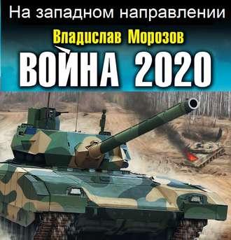 Аудиокнига Война 2020. На западном направлении