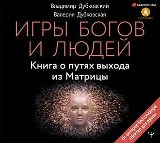 Аудиокнига Игры богов и людей. Книга о путях выхода из Матрицы