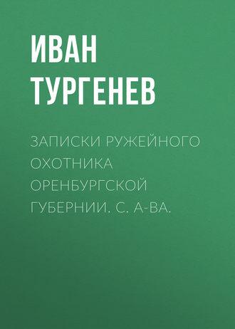 Аудиокнига Записки ружейного охотника Оренбургской губернии. С. А-ва.
