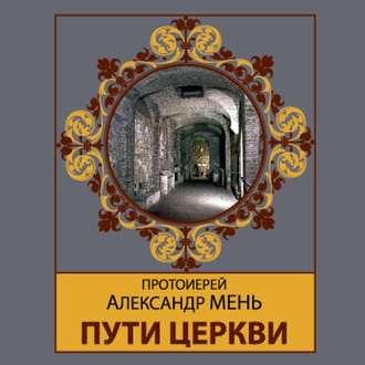 Аудиокнига Пути Церкви