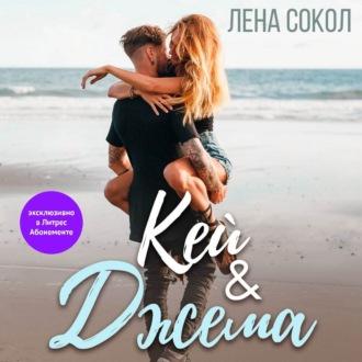 Аудиокнига Кей&Джема
