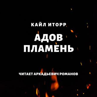 Аудиокнига Адов Пламень