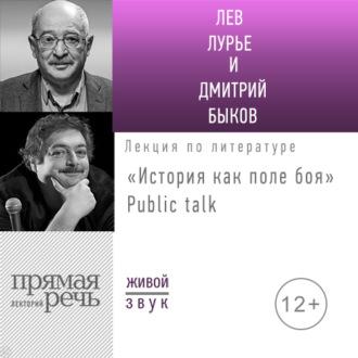 Аудиокнига Лекция «История как поле боя» Public talk