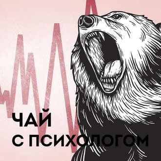 Аудиокнига Страхи. ВСД и панические атаки.