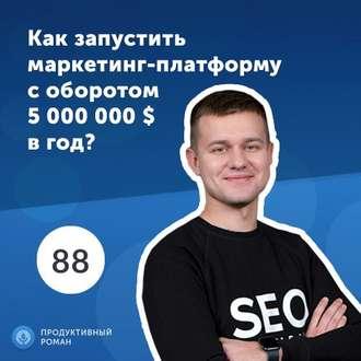 Аудиокнига Богдан Бабяк, SE Ranking. Как запустить маркетинг-платформу с оборотом 5 000 000 $ в год?