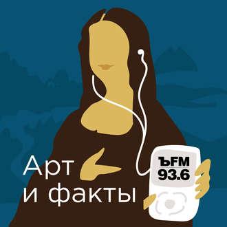 Аудиокнига Почему Василия Поленова сравнивают с Леонардо?
