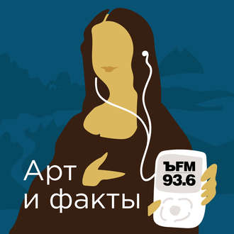 Аудиокнига Запускаем подкаст об искусстве (спойлер: понятно будет всем)