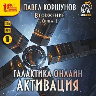 Аудиокнига Галактика онлайн. Активация