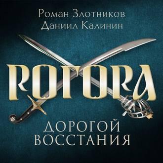Аудиокнига Рогора. Дорогой восстания