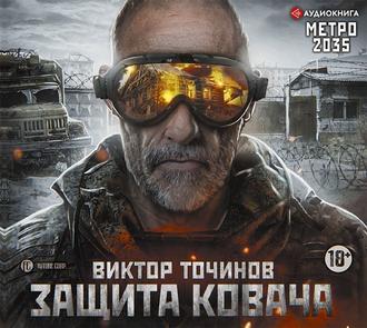 Аудиокнига Метро 2035: Защита Ковача