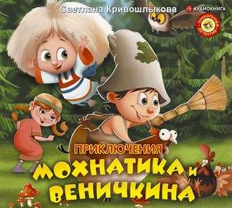Аудиокнига Приключения Мохнатика и Веничкина
