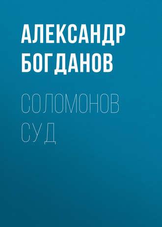 Аудиокнига Соломонов суд