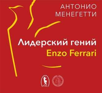 Аудиокнига Лидерский гений Enzo Ferrari. 7 принципов способного предпринимателя