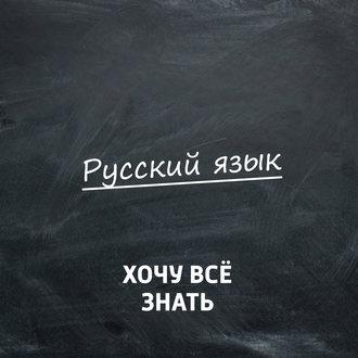 Аудиокнига Олимпиадные задачи. Русский язык. Часть 75