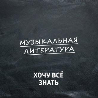 Аудиокнига Георгий Свиридов. Патетическая оратория на стихи Маяковского. Часть 2