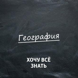 Аудиокнига Волга