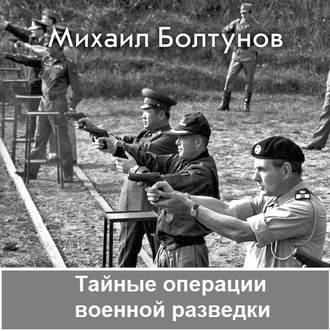 Аудиокнига Тайные операции военной разведки