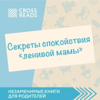 Аудиокнига Обзор на книгу Анны Быковой «Секреты спокойствия ленивой мамы»