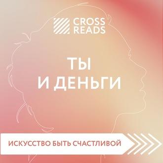 Аудиокнига Обзор на книгу Елены Друмы «Ты и деньги»