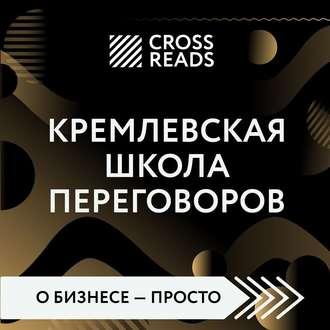 Аудиокнига Обзор на книгу Игоря Рызова «Кремлевская школа переговоров»