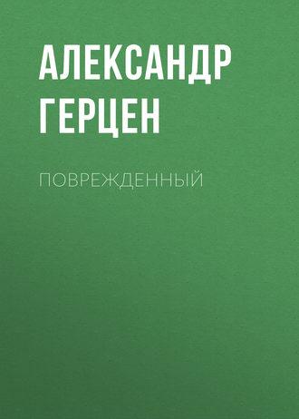 Аудиокнига Поврежденный