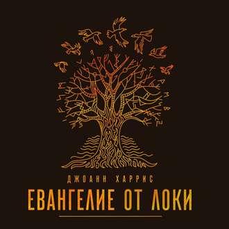 Аудиокнига Евангелие от Локи
