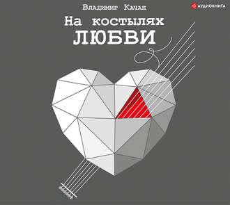 Аудиокнига На костылях любви