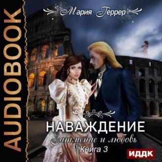Аудиокнига Наваждение. Книга 3. Затмение и любовь