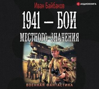 Аудиокнига 1941 – Бои местного значения