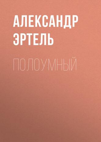 Аудиокнига Полоумный