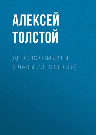 Аудиокнига Детство Никиты (главы из повести)