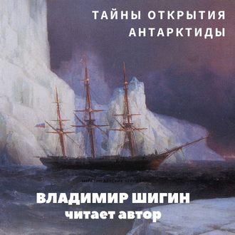 Аудиокнига Тайны открытия Антарктиды