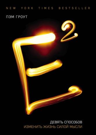 Купить Е2. Девять способов изменить жизнь силой мысли