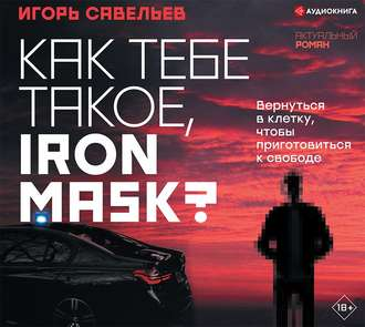 Аудиокнига Как тебе такое, Iron Mask?