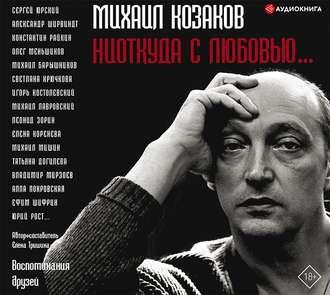 Аудиокнига Михаил Козаков: «Ниоткуда с любовью…». Воспоминания друзей