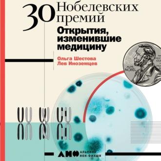 Аудиокнига 30 Нобелевских премий: Открытия, изменившие медицину