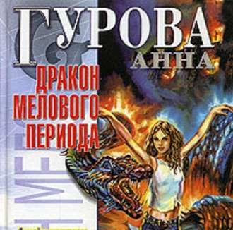 Аудиокнига Дракон мелового периода