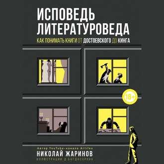 Аудиокнига Исповедь литературоведа. Как понимать книги от Достоевского до Кинга