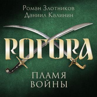 Аудиокнига Рогора. Пламя войны
