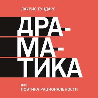Аудиокнига Драматика, или Поэтика рациональности