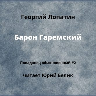 Аудиокнига Барон Гаремский