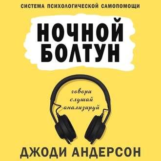 Аудиокнига Ночной болтун. Система психологической самопомощи