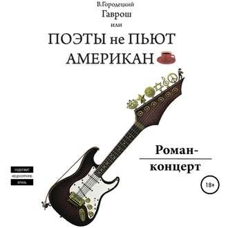 Аудиокнига Гаврош, или Поэты не пьют американо