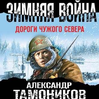 Аудиокнига Зимняя война. Дороги чужого севера