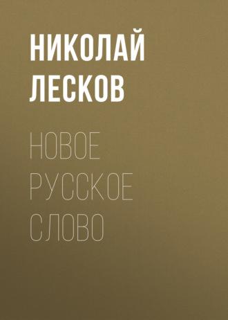 Аудиокнига Новое русское слово