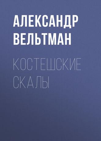 Аудиокнига Костешские скалы